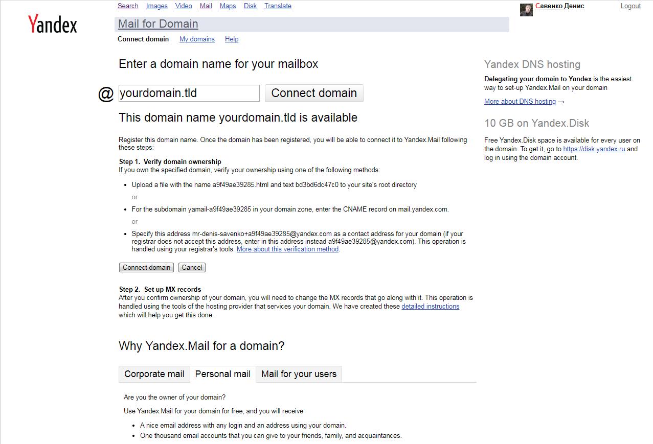 verifying-the-domain